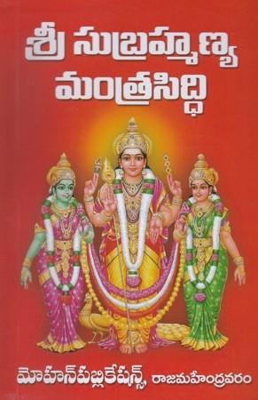 Sree Subrahmanya Mantra Siddhi Telugu Book B y KondapalliVenkateswarlu