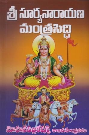 Sree Suryanarayana Mantra Siddhi Telugu Book By Kondapalli Venkateswarlu