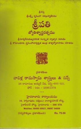 sreepati-jyotissastraratnamu-telugu-book-by-vavilla-ramaswamy-sastrulu