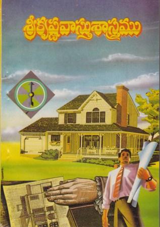 sri-krushna-vasthu-sastramu-srikrishna-vastu-sastramu-telugu-book-by-puranam-pitchaiah