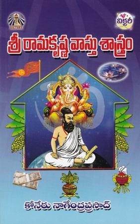 sri-ramakrishna-vastu-sastram-telugu-book-by-koneru-nagendra-prasad