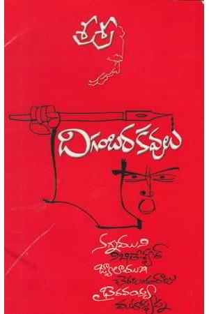 Sri Sri Digambara kavulu Telugu Book By Singampalli Ashok Kumar