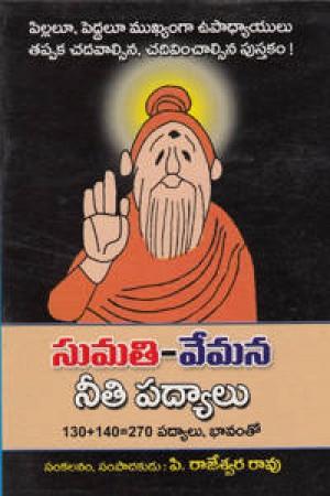 Sumati - Vemana Neeti Padyalu Telugu Book By P.Rajeswara Rao