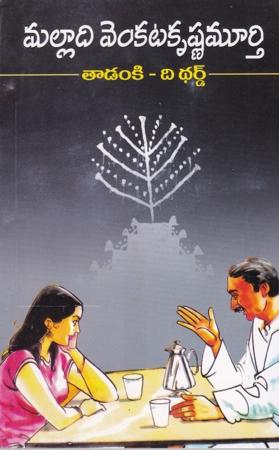 tadanki-the-third-telugu-novel-by-malladi-venkata-krishnamurthy-novels