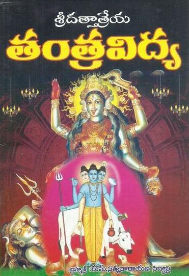 tantra-vidya-telugu-book-by-msatyanarayana-siddanti