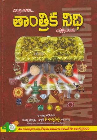 tantrika-nidhi-telugu-book-by-katchi-reddy