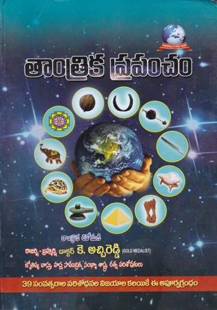 tantrika-prapancham-pradhama-bhagamu-telugu-book-by-katchi-reddy