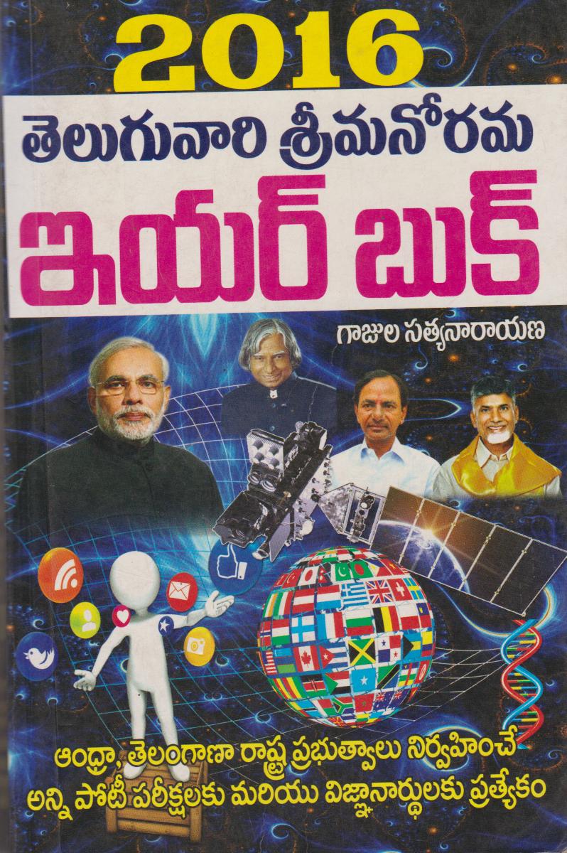 Teluguvari Sri Manorama  Year Book