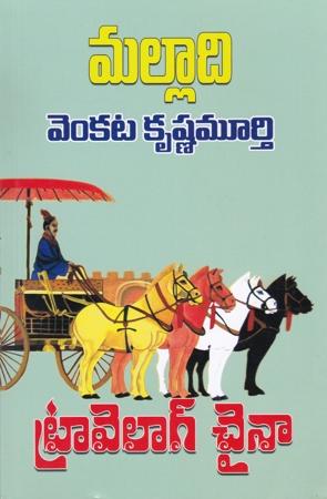 Travelogue China Telugu Book Malladi Venkata Krishna Murthy
