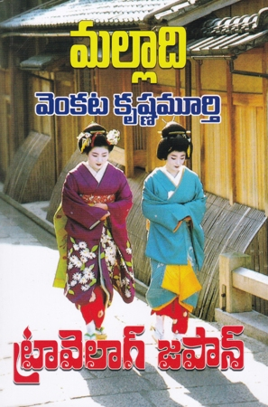 Travelogue Japan Telugu Book By Malladi Venkata Krishna Murthy