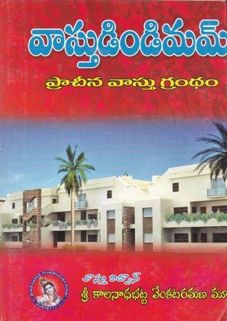 Vasthu Dindimam (Pracheena Vasthu Grandham) Telugu Book By Kalanadhabhatta Venkataramana Murthy