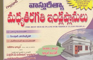 vasthu-reetya-madhyataragati-indla-planulu-telugu-book-by-itikala-bhaskar