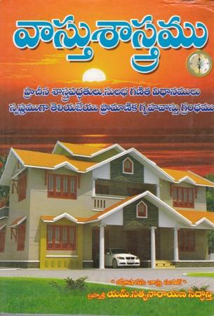 Vasthu Sastramu Telugu Book By M.Satyanarayana Siddanti