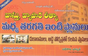 vasthu-vyapara-reetya-madhya-taragati-inti-planulu-telugu-book-by-itikala-bhaskar