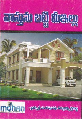 Vasthunu Batti Mee Illu Telugu Book By Vangipurapu Veerabrahma