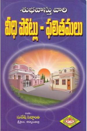 veedhi-potlu-phalitamulu-telugu-book-by-suresh-siddanti