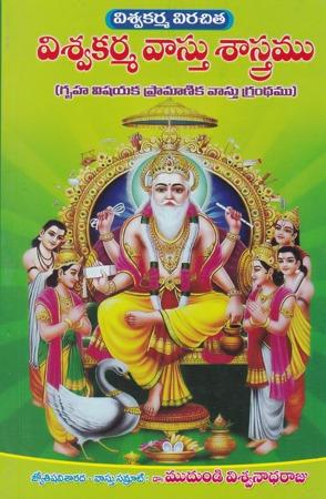 Viswa Karma Vasthu Sastramu (Viswakarma Vastu Sastramu) Telugu Book By Mudundi Viswanadha Raju