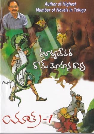 Yatra - 1 Telugu Novel By Suryadevara Ram Mohana Rao