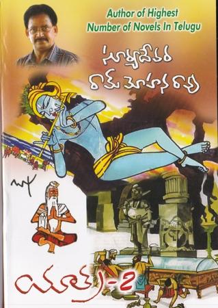 yatra-2-2-telugu-novel-by-suryadevara-ram-mohana-rao