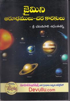 gemini-arudamulu-chara-karakulu-telugu-book-by-sri-bhamidipati-ananta-sarma