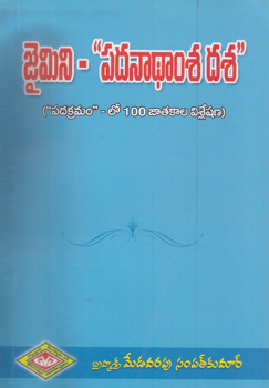 gemini-padanaadhamsa-dasa-telugu-book-by-medavarapu-sampath-kumar