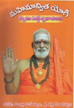 mahimanvita-yogi-telugu-book-by-siddeswarananda-bharati-swamy