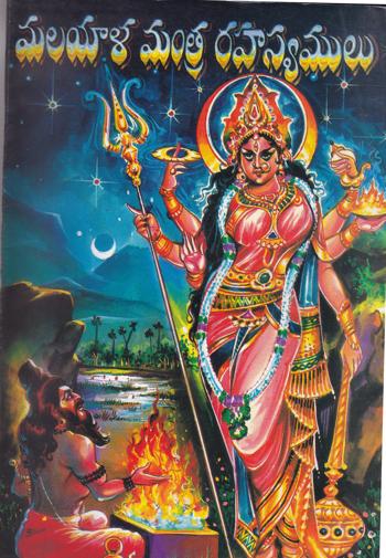 malayala-mantra-rahasyamulu-telugu-book-by-vaddadi-veeraju-siddanti