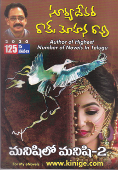 manishilo-manishi-2-telugu-novel-by-suryadevara-ram-mohanarao