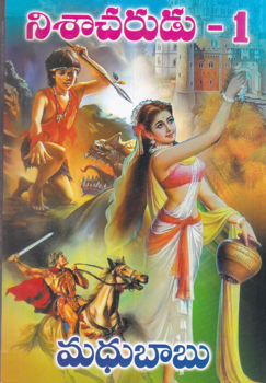 nisaacharudu-part-1-telugu-novel-by-madhubabu