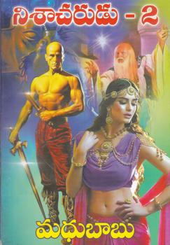 nisaacharudu-part-2-telugu-novel-by-madhubabu