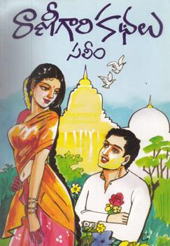 raanigari-kathalu-telugu-book-by-saleem