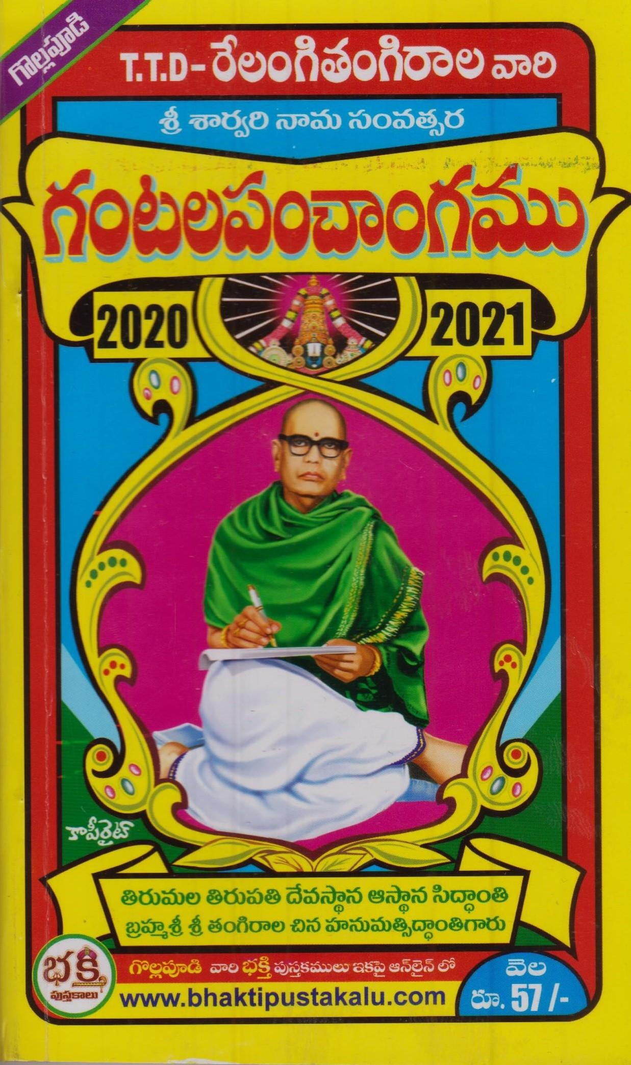 relangi-tangirala-gantala-panchangamu-2020-21-by-tangirala-prabhakara-purnaiah-sidhanthi