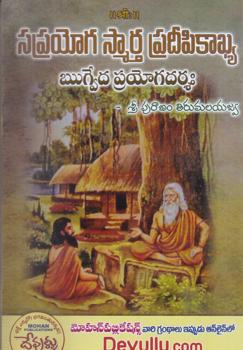 saprayoga-smarta-pradeepikakya-telugu-book-by-sri-puranam-tirumalaiah