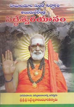 siddeswara-yanam-telugu-book-by-siddeswarananda-bharati-swamy
