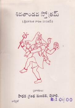 sivataandava-stotram-telugu-book-by-r-krishna-kumar