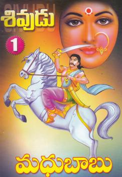 sivudupart-1-telugu-novel-by-madhubabu