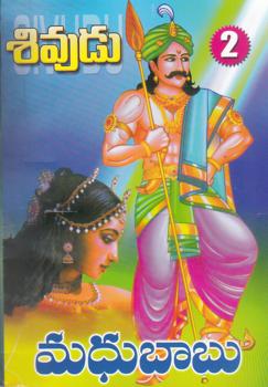 sivudupart-2-telugu-novel-by-madhubabu