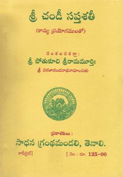 sri-chandi-saptashati-telugu-book-by-potukuchi-sri-ramamurthi