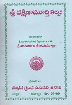 sri-dakshinamurthi-kalpah-telugu-book-by-potukuchi-sri-raamamurthi