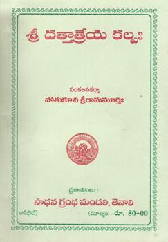 sri-dathatreya-kalpam-telugu-book-by-potukuchi-sri-raamamurthi