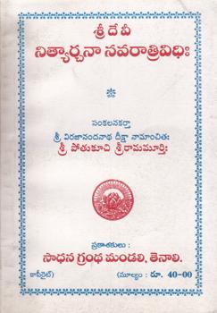 sri-devi-nithyarchana-navaratrividhi-telugu-vook-by-potukuchi-sri-ramamurthi