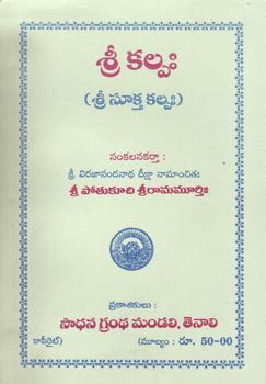 sri-kalpah-telugu-book-by-potukuchi-sri-raamamurthi
