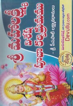 sri-mahalakshmi-vishesha-puja-kalpadrumamu-telugu-book-by-sripeesapati-lakshmanavadanulu