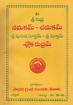 sri-rudra-namakam-chamakam-telgu-book-by-sadana-grandha-mandali