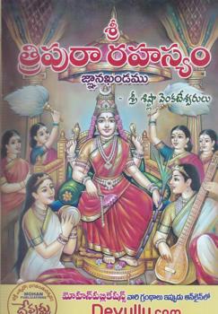 sri-tripura-rahasyam-telugu-book-by-sri-sistla-venkateswarlu