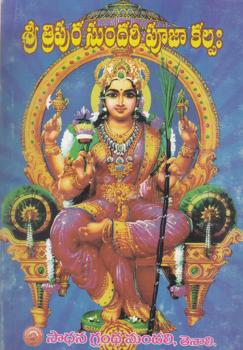 sri-tripura-sundari-pujaa-kalpam-telugu-book-by-potukuchi-sri-raamamurthi